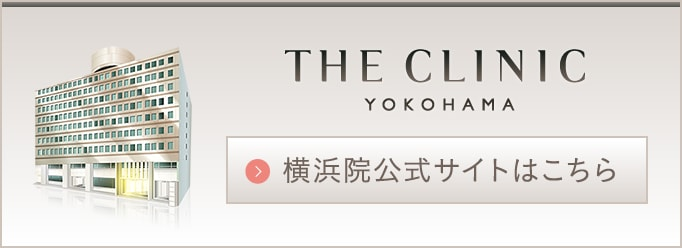 THE CLINIC 横浜 公式サイト